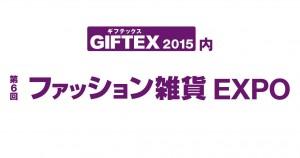 新ブランドデビュー『ファッション雑貨EXPO 2015』に出展します!
