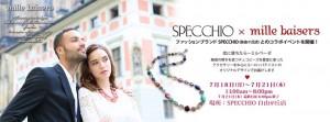 SPECCHIO X mille baisers コラボイベント Vol.3 を開催!